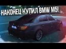 НАКОНЕЦ КУПИЛ BMW M5 E60! ПРОДАЖА BMW 750i И ПОКУПКА М5! ТЮНИНГ И ЧИП! MTA Radmir