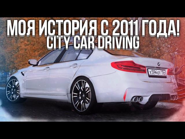 City Car Driving - МОЯ ИСТОРИЯ С 2011 ГОДА! ЛИЦЕНЗИЯ ПЛАНЫ И МЫСЛИ ПО СЕРИЯМ!