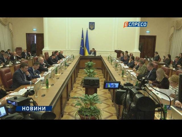 Підсумки засідання уряду