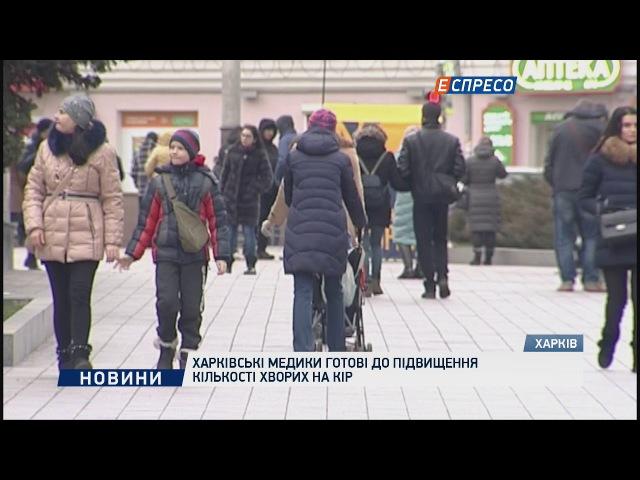 Харківські медики готові до підвищення кількості хворих на кір