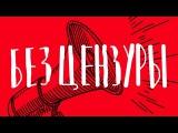 Жека Правда (Кто Там?) & СЕНС - Без цензуры (Паблик