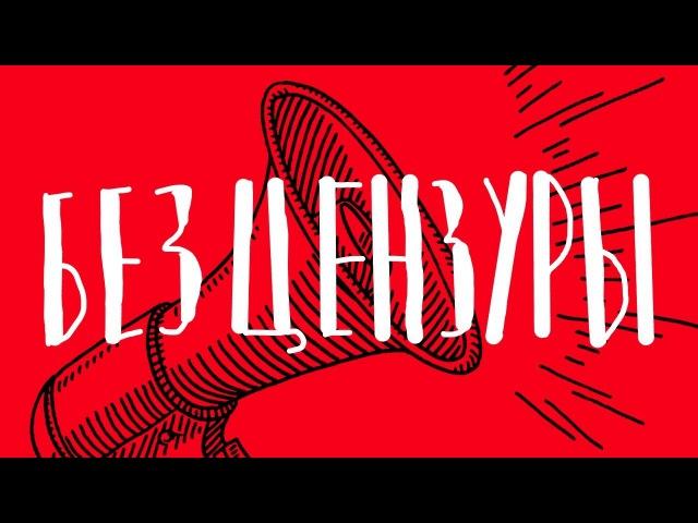 СЕНС feat. Жека Правда (Кто там?) - Без цензуры [UnitedStreets]