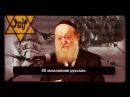 Иудейский Раввин / Почему Гитлер Убивал Евреев✔