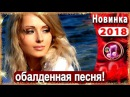 Игорь Виданов 💕 Доброе Утро 💓 Обалденная Песня 2018 💓