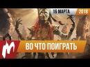 🎮Во что поиграть на этой неделе — 16 марта (Devil May Cry HD, Ghost of a Tale, Surviving Mars)