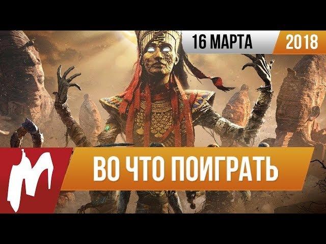 🎮Во что поиграть на этой неделе 16 марта Devil May Cry HD Ghost of a Tale Surviving Mars