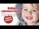 Набор NSP ЗДОРОВЫЙ РЕБЕНОК - лучшие бады, витамины для здоровья и роста детей