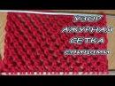Узор ажурная сетка спицами учимся вязать / The pattern openwork mesh spokes learning to knit