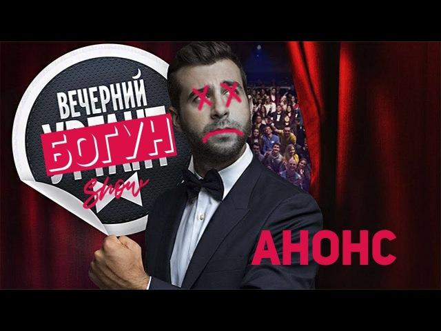 Про Вечерние шоу и анонс БОГУН ШОУ