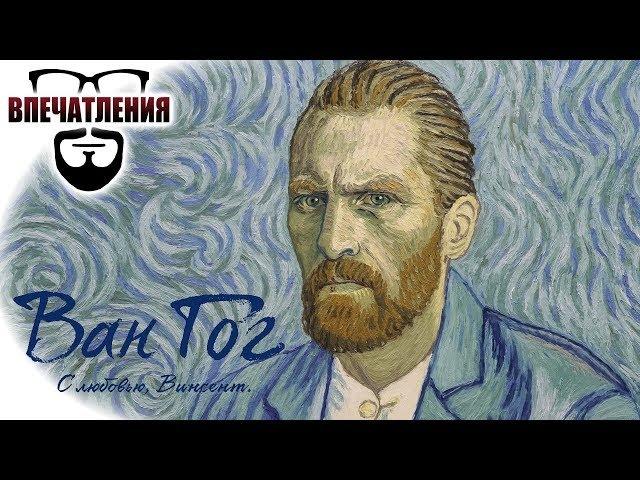 Впечатления: Ван Гог. С Любовью, Винсент (Loving Vincent)