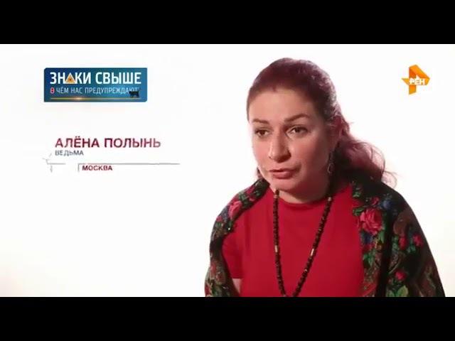 Алена Полынь на Рен-ТВ: знаки судьбы, масоны, символизм, баня