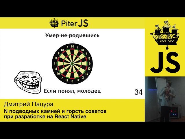 PiterJS 19 Дмитрий Пацура N подводных камней и горсть советов при разработке на React Native