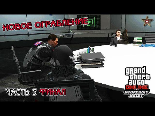 GTA ONLINE DLC СУДНЫЙ ДЕНЬ - НОВОЕ ОГРАБЛЕНИЕ / ЧАСТЬ 5 (GTA ONLINE DOOMSDAY HEIST)