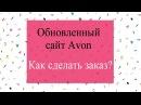 Как сделать заказ Avon Обновленный сайт представителей Эйвон
