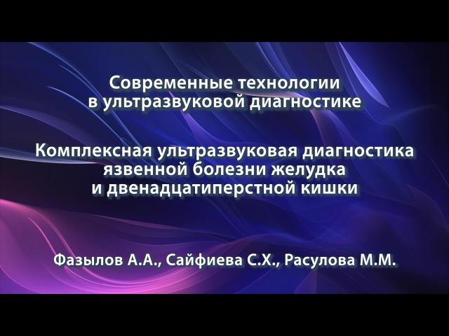 Фазылов А А Комплексное УЗИ язвенной болезни желудка и двенадцатиперстной кишки