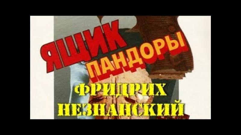 Фридрих Незнанский Ящик Пандоры 3