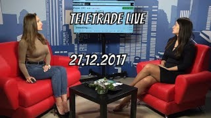 Teletrade Live с Яной Янкович и Анастасией Игнатенко 27.12.2017 (Teletrade, Телетрейд)