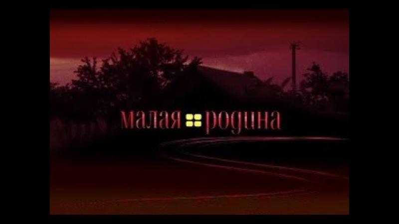 Малая Родина. Адаптированная школа-интернат №9 в д. Мякишево Хвойнинского района