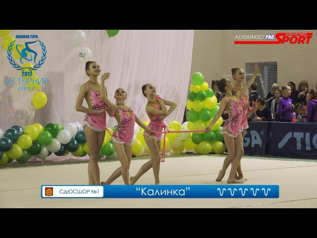 Калинка Скакалки КМС Н-Т С-1 (4К)
