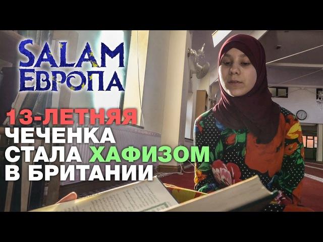 13-летняя чеченка стала хафизом в Британии. Salam, Европа!