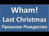 Wham! - Last Christmas - текст, перевод