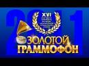 Золотой Граммофон XVI Русское Радио 2011 года.