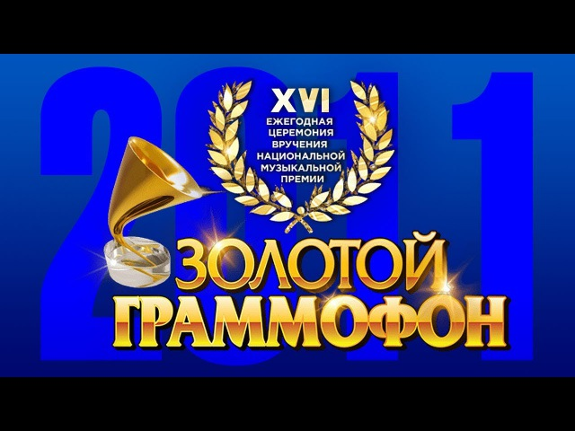 Золотой Граммофон XVI Русское Радио 2011 (Full HD)