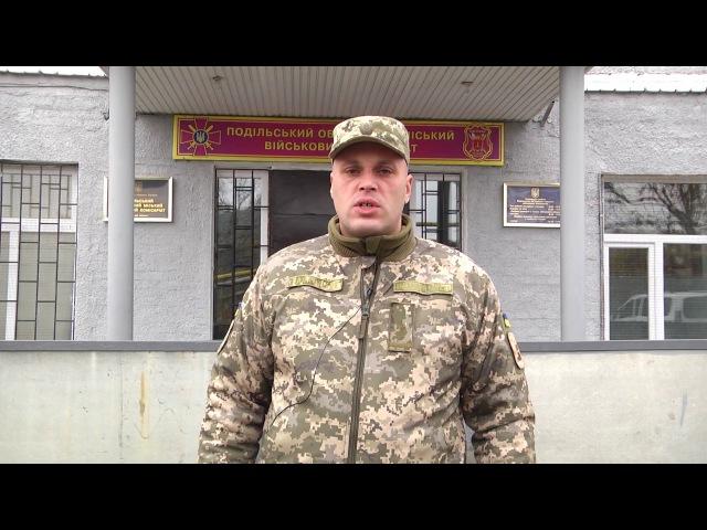 Подільський об'єднаний міський військовий комісаріат. Інструкторсько-методич ...