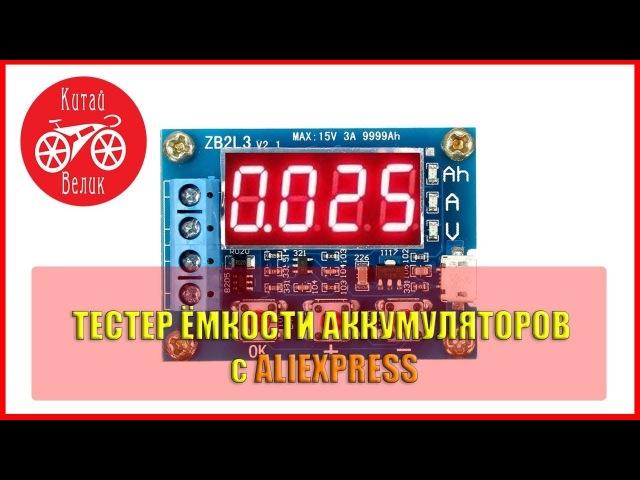 тестер ёмкости аккумуляторов 15В | 3А | 9999Ач Battery Capacity Tester с ALIEXPRESS | КИТАЙ ВЕЛИК