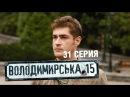 Владимирская 15 31 серия Cериал о полиции