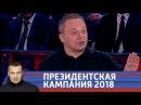Президентская кампания 2018. Воскресный вечер с Владимиром Соловьевым от 04.02.2018