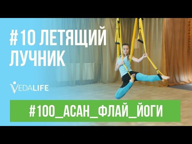 №10 Летящий лучник 100_асан_флай_йоги
