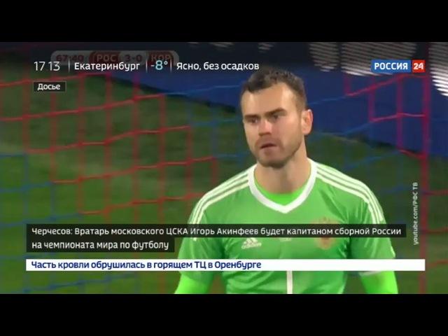 Новости на «Россия 24» • Черчесов выбрал Акинфеева