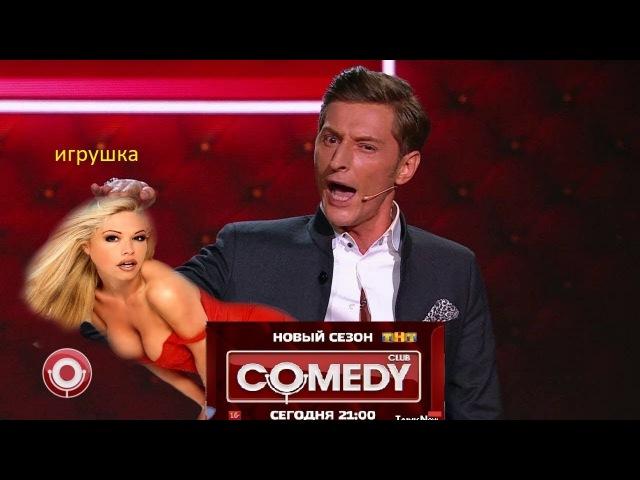 Камеди Клаб Павел Воля об Игрушках Порвал Зал Лучшее выступление Comedy Club