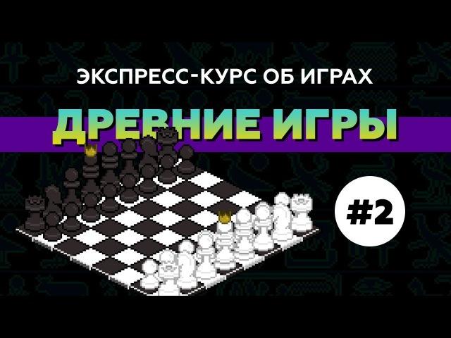 Экспресс-курс об играх. Эпизод 2: «Древние игры»