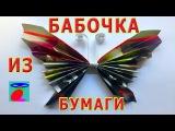 Бабочка из бумаги. Оригами для детей.
