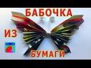 Бабочка из бумаги Оригами для детей