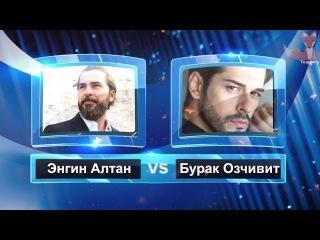 Энгин Алтан против Бурака Озчивита - битва звезд