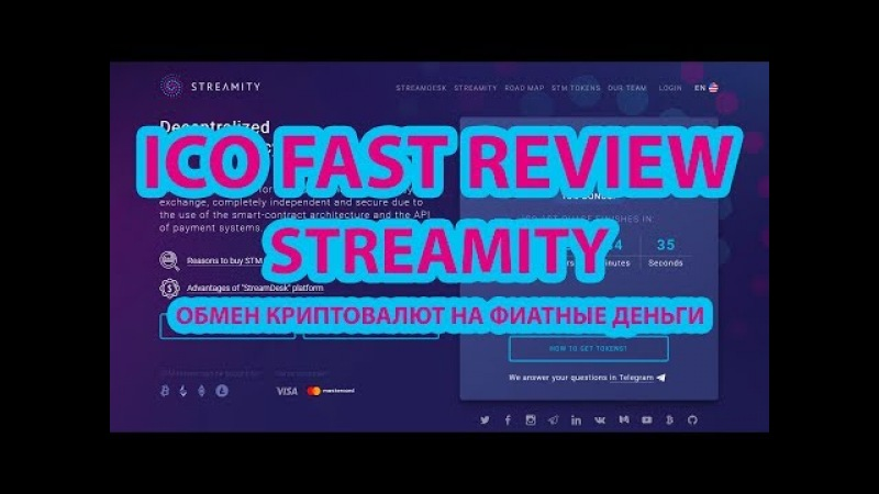 STREAMITY - p2p платформа обмена криптовалют на фиатные деньги