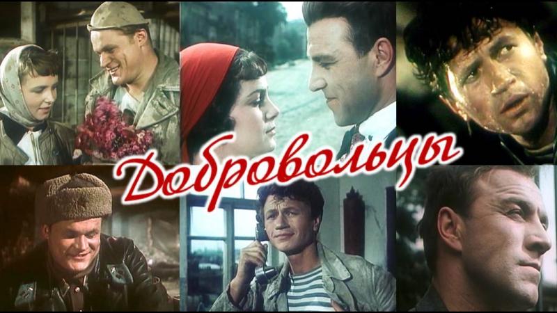 Фильм Добровольцы_1958 (кинороман, военный).