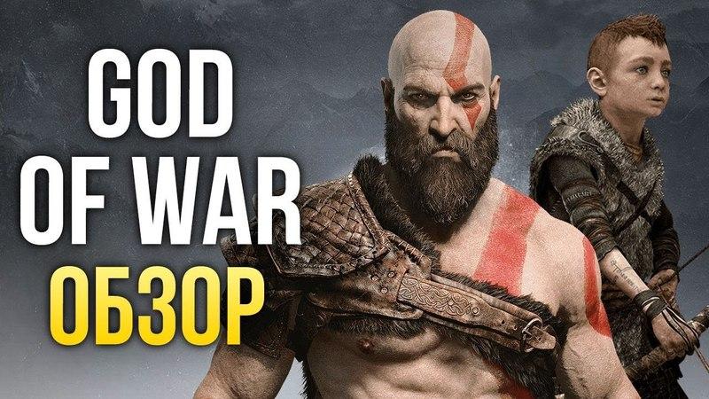 God Of War - Нужен ли нам такой Бог Войны? (Обзор/Review)