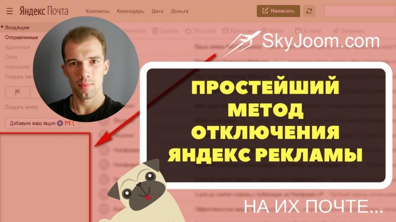 Как отлючить рекламу в почте Яндекса - Элементарно