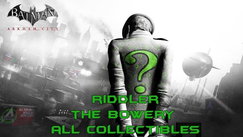 Batman Arkham City Риддлер Бовери Все трофеи, загадки и разрушаемые объекты
