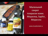 Маленький секрет покраски кожи. Морилка, Saphir, Морелло www.muzylevstyle.ru