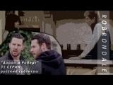 EMMERDALE: Аарон и Роберт | 31 серия | субтитры