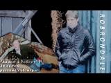 EMMERDALE: Аарон и Роберт | 39 серия | субтитры