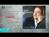 Олег Макин - Капали слёзы (Альбом 2014 г)