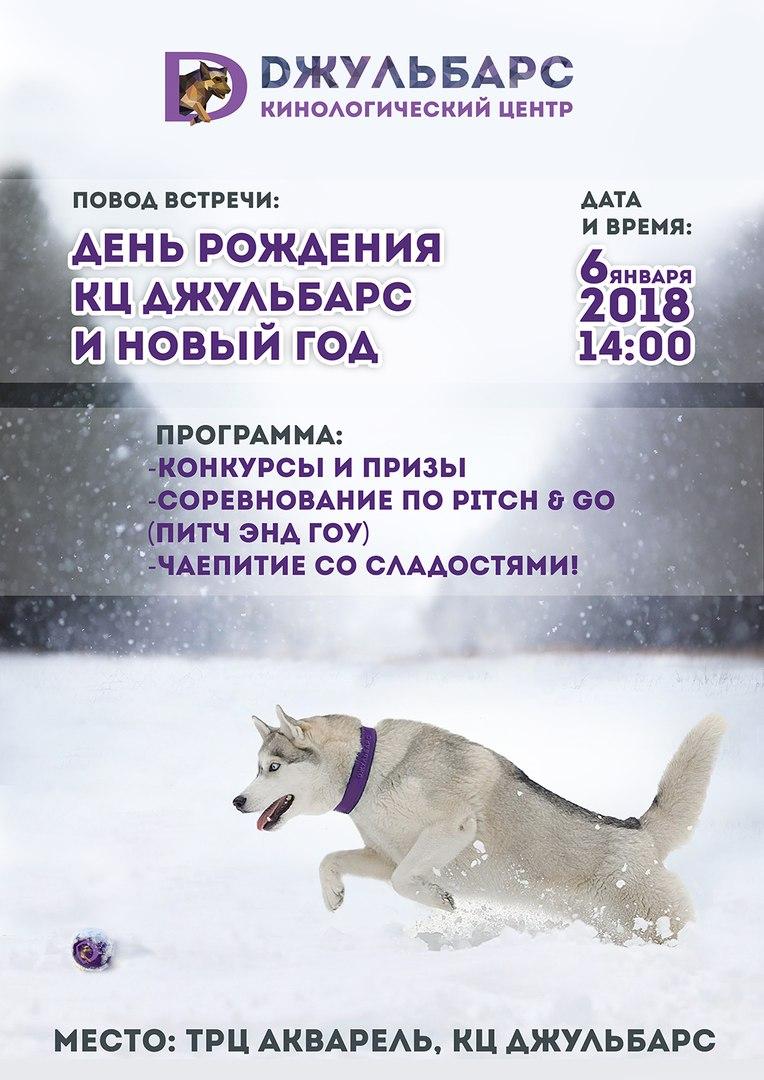 Афиша Волгоград День Рождения КЦ Джульбарс