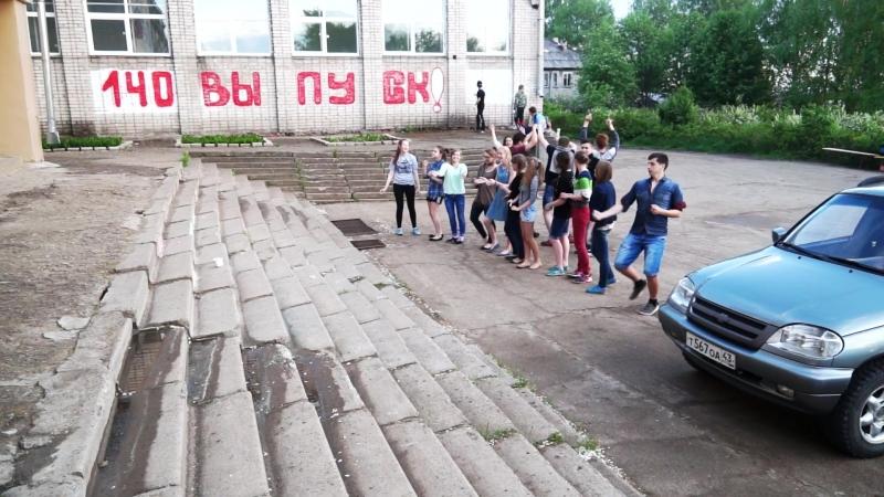 Выпускной 2016 год МКОУ СОШ пгт Подосиновец