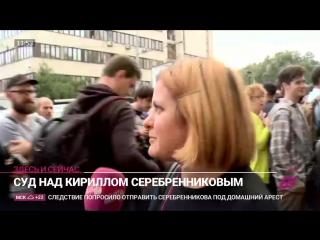 Акция поддержки Кирилла Серебренникова у здания Басманного суда. Прямой эфир